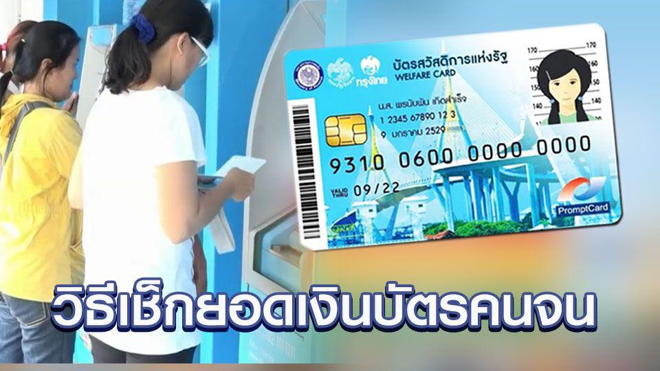 วิธีเช็กยอดเงินบัตรคนจนผ่านโทรศัพท์ ขั้นตอนง่ายๆ โอนเข้าแล้ว เดือนกรกฎาคม 2564