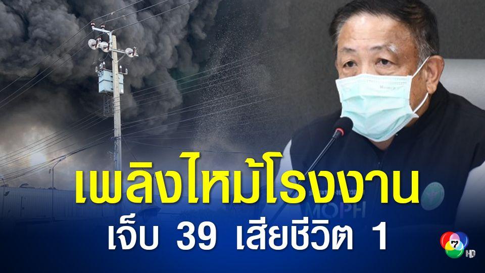 เพลิงไหม้โรงงานเจ็บ 39 คน เสียชีวิต 1 คน สธ.ห่วงสารเคมีกระทบระบบหายใจ