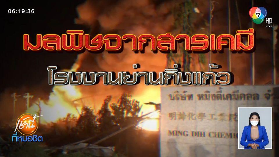 Green Report : สำรวจสารเคมีโรงงานหมิงตี้ ระเบิด