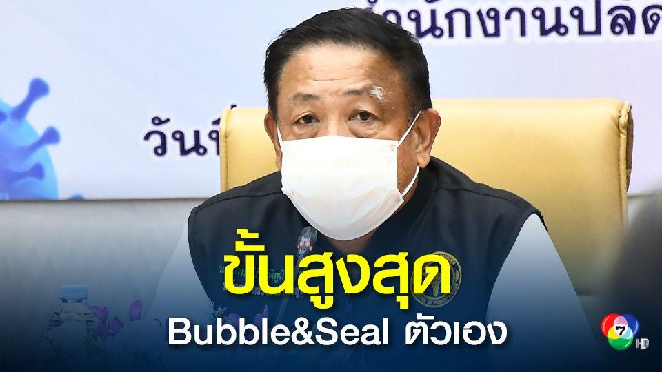 สธ.แนะ ปชช.ใช้มาตรการขั้นสูงสุด Bubble&Seal ตัวเอง