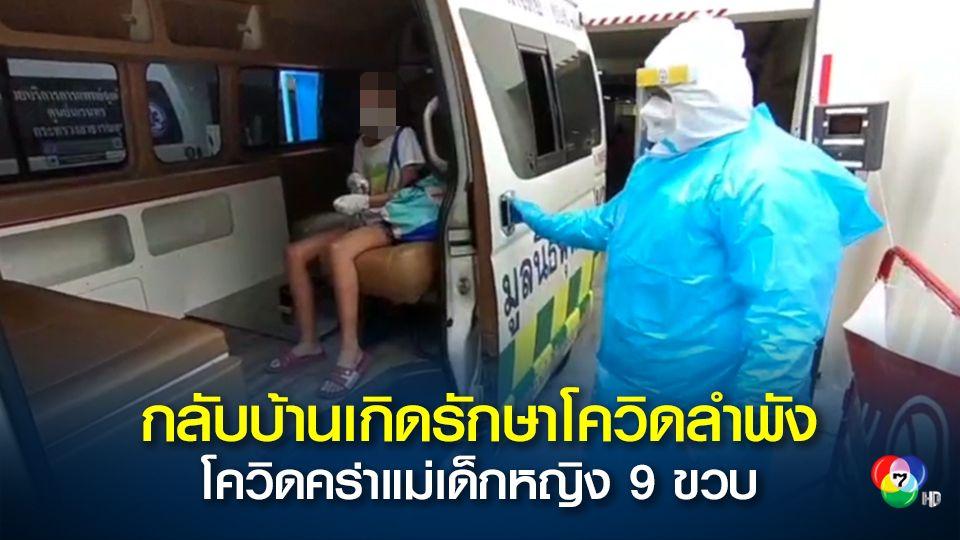 สุดสลด!! กู้ภัยโคราชรับเด็กหญิง 9 ขวบ ติดโควิดกลับรักษาบ้านเกิดลำพัง แม่ติดเชื้อรอเตียงเสียชีวิตที่ปากน้ำ