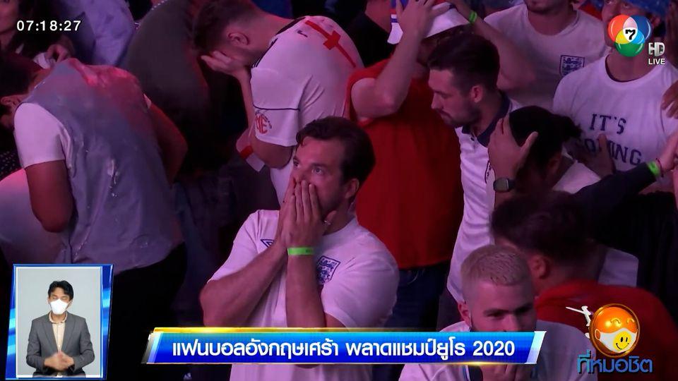 แฟนบอลอังกฤษเศร้า พลาดแชมป์ยูโร 2020