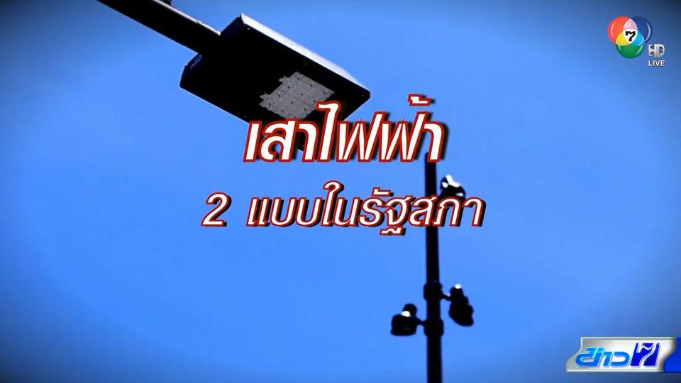 คอลัมน์หมายเลข 7 : สภาเดียวมีเสาไฟฟ้าสองแบบ แก้อย่างไร?