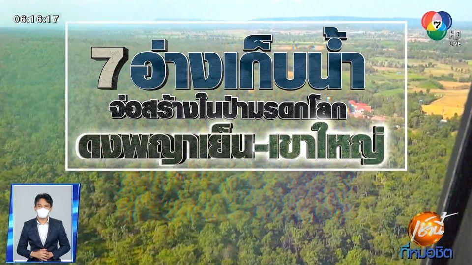 Green Report : 7 อ่างเก็บน้ำจ่อสร้างในป่ามรดกโลก ดงพญาเย็น-เขาใหญ่