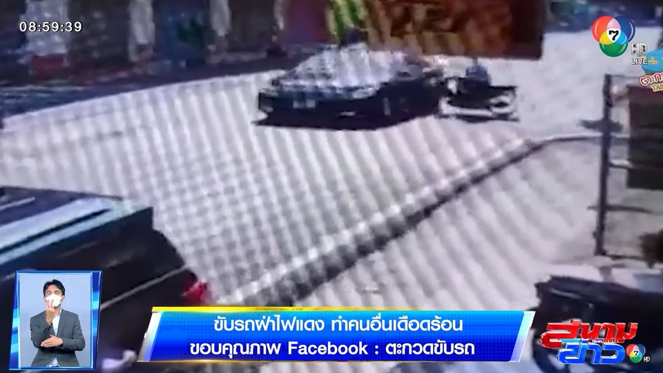 ภาพเป็นข่าว : ขับขี่ฝ่าไฟแดง เก๋งเฉี่ยวชน จยย.ล้มกลางถนน