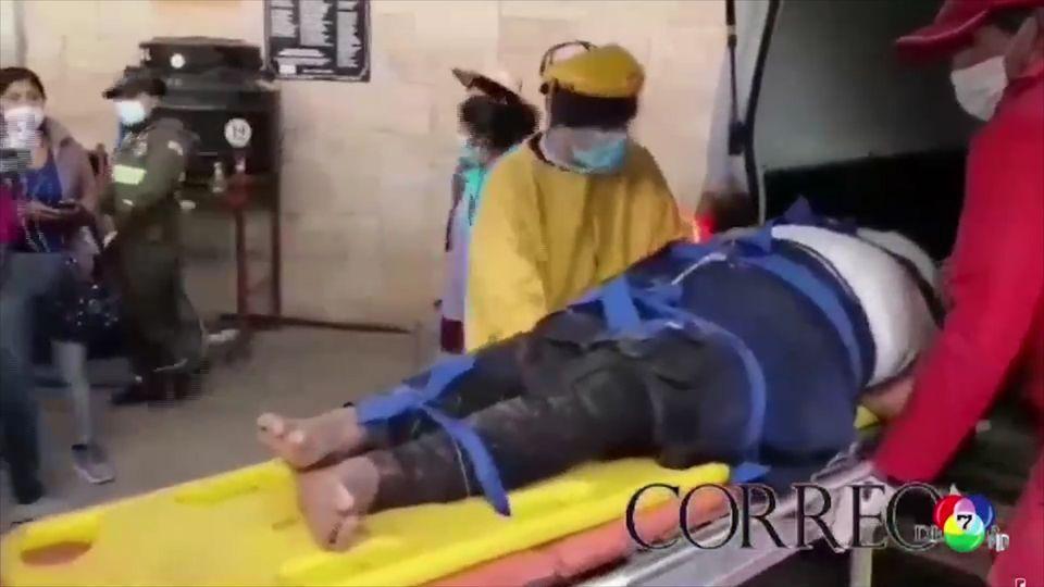อุบัติเหตุรถโดยสาร เสียชีวิตกว่า 30 คน ในโบลิเวีย