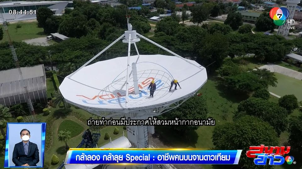 กล้าลองกล้าลุย Special : อาชีพคนบนจานดาวเทียม ตอน 1