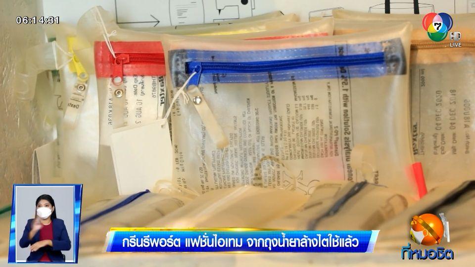 Green Report : แฟชั่นไอเทม จากถุงน้ำยาล้างไตใช้แล้ว