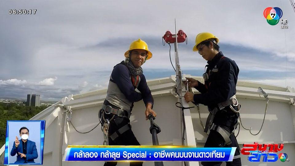 กล้าลองกล้าลุย Special : อาชีพคนบนจานดาวเทียม ตอน 2