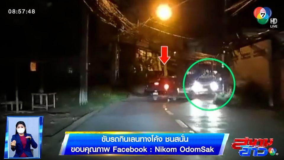 ภาพเป็นข่าว : ชนสนั่น! รถกระบะขับในซอยมืดกินเลนทางโค้ง
