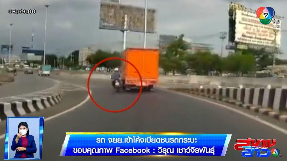 ภาพเป็นข่าว : รถ จยย.เข้าโค้งเบียดชนรถกระบะ