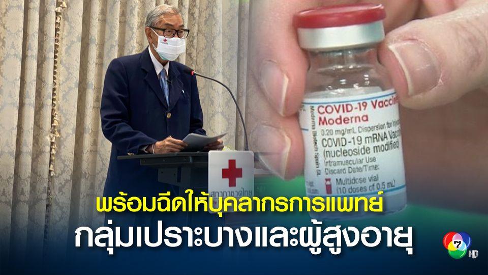 วัคซีนโมเดอร์นา 1 ล้านโดส สภากาชาดไทยพร้อมฉีดให้บุคลากรการแพทย์ กลุ่มเปราะบาง และผู้สูงอายุ