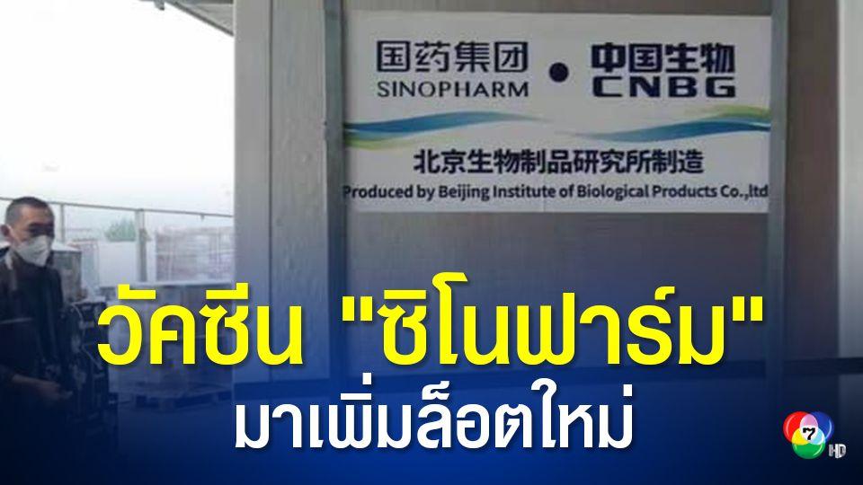 เลขาฯราชวิทยาลัย  โพสต์ภาพ วัคซีนซิโนฟาร์มล็อตใหม่จากจีนถึงไทย พรุ่งนี้พร้อมเปิดให้ประชาชนจอง