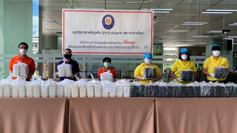 มูลนิธิอาสาเพื่อนพึ่ง (ภาฯ) ยามยาก สภากาชาดไทย มอบอาหารปรุงสุกพร้อมทานแก่ประชาชนที่ได้รับผลกระทบจากสถานการณ์การแพร่ระบาดของโรคโควิด-19