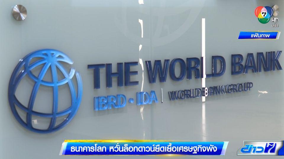 ธนาคารโลก หวั่นล็อกดาวน์ยืดเยื้อเศรษฐกิจพัง