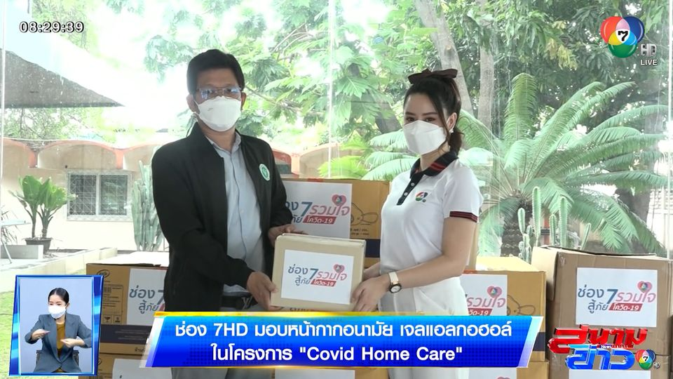 ช่อง 7HD มอบหน้ากากอนามัย-เจลแอลกอฮอล์ ในโครงการ Covid Home Care