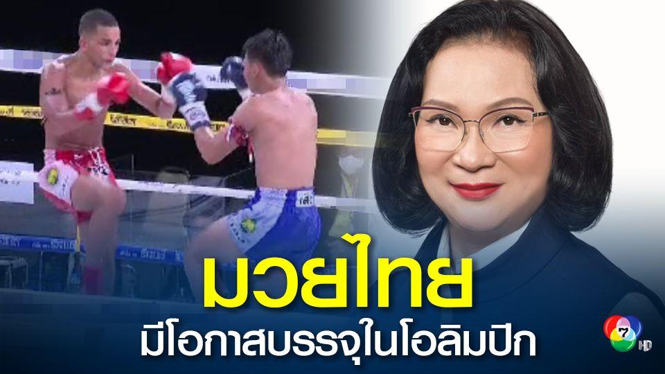 """""""ไอโอซี"""" ลงมติเป็นทางการรับ """"มวยไทย"""" ให้เป็น """"สหพันธ์กีฬานานาชาติ"""" เต็มรูปแบบ ปูทางขยับเข้าใกล้บรรจุในกีฬาโอลิมปิก"""