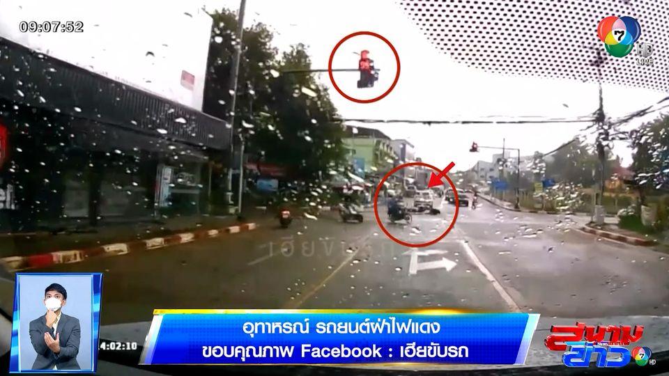 ภาพเป็นข่าว : อุทาหรณ์ รถยนต์ฝ่าไฟแดง ทำคนอื่นต้องเจ็บตัว