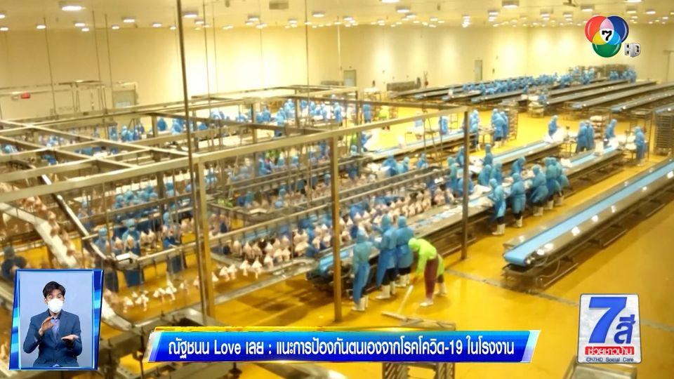 ณัฐชนน Love เลย : แนะการป้องกันตนเองจากโรคโควิด-19 ในโรงงาน