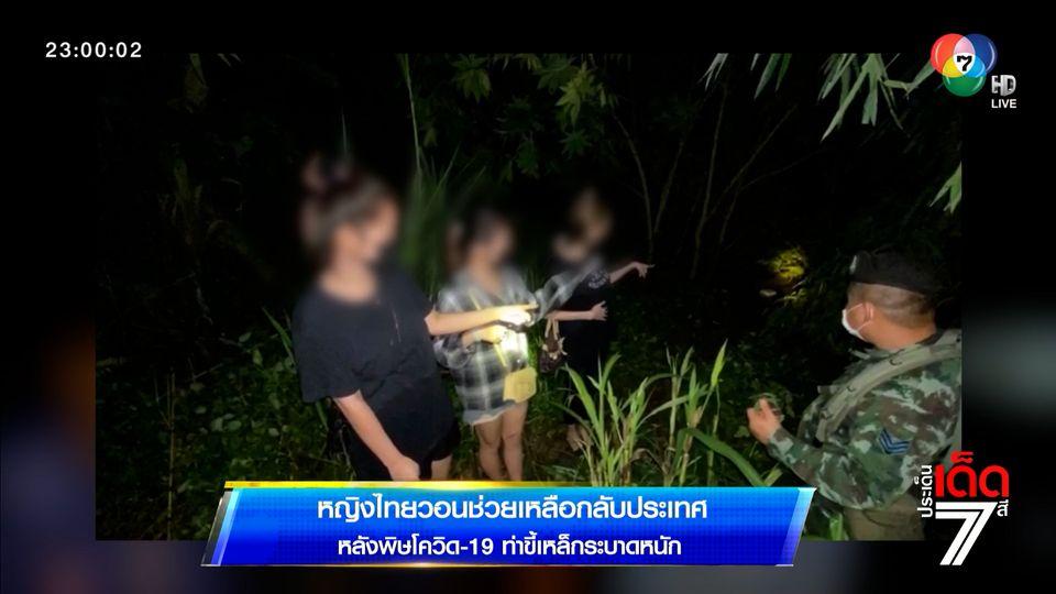 รายงานพิเศษ : หญิงไทยวอนช่วยเหลือกลับประเทศ หลังพิษโควิดท่าขี้เหล็กระบาดหนัก