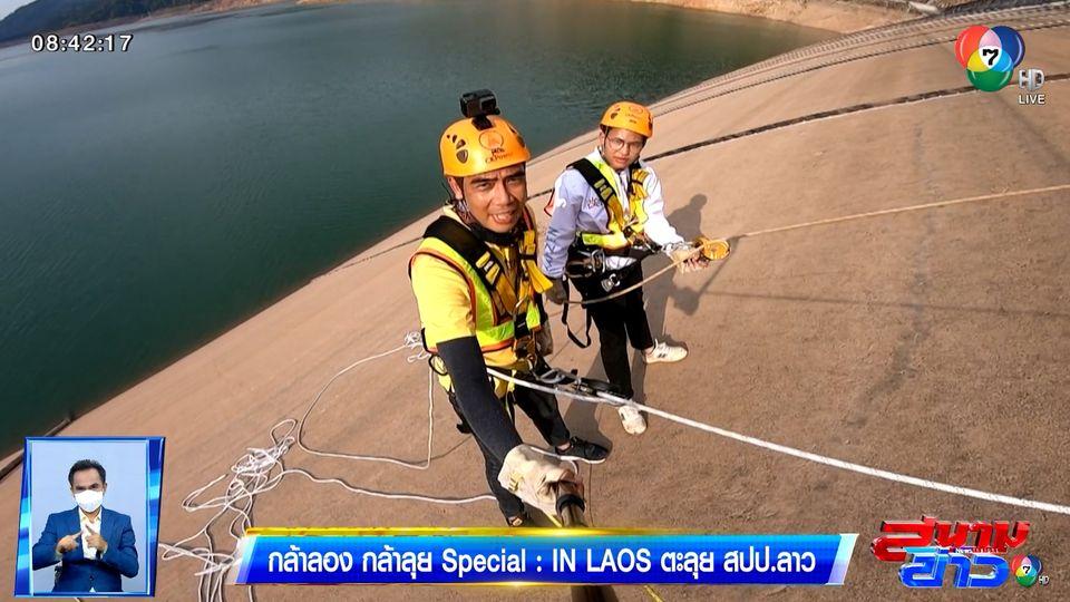 กล้าลองกล้าลุย Special : IN LAOS ตะลุย สปป.ลาว