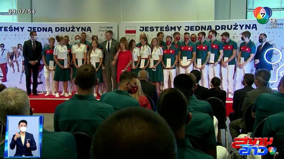 โปแลนด์ส่งนักว่ายน้ำกลับประเทศ 6 คน หลังคัดตัวไปญี่ปุ่นเกินโควตาโอลิมปิก
