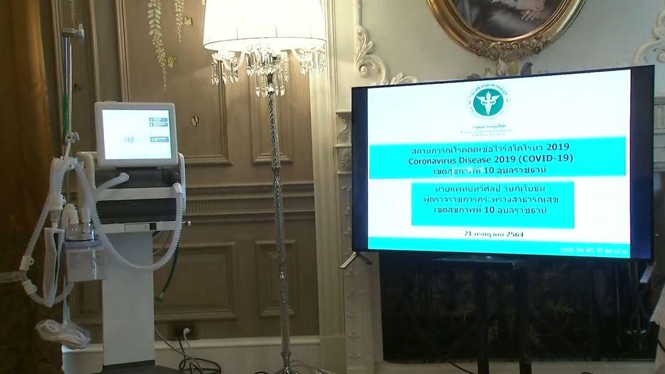 สมเด็จเจ้าฟ้าฯ กรมพระศรีสวางควัฒน วรขัตติยราชนารี พระราชทานเครื่องช่วยหายใจ เพื่อช่วยเหลือผู้ป่วยจากสถานการณ์การแพร่ระบาดของโรคโควิด-19