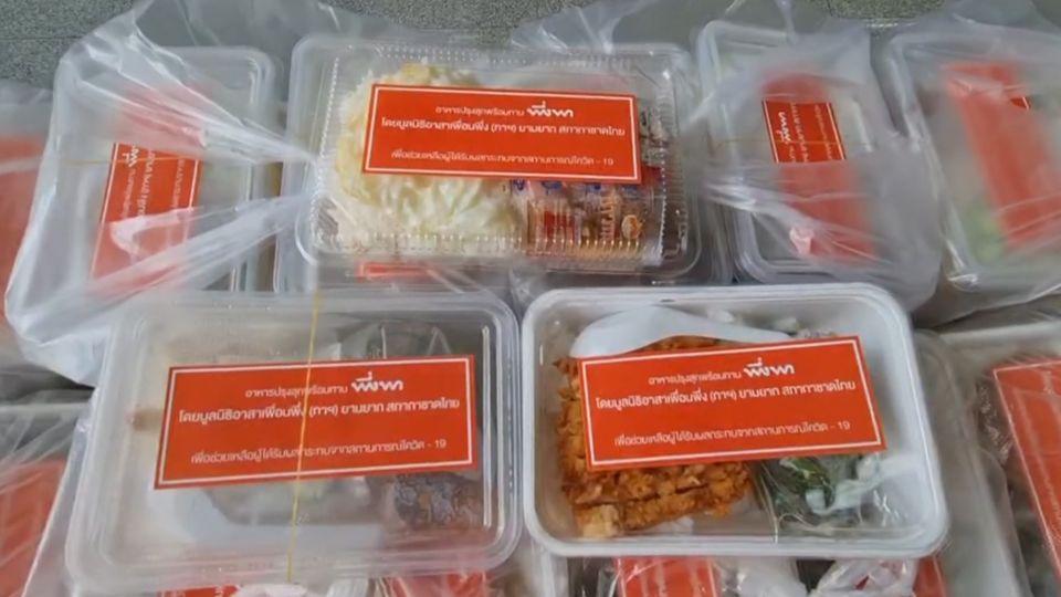 มูลนิธิอาสาเพื่อนพึ่ง (ภาฯ) ยามยาก สภากาชาดไทย มอบอาหารปรุงสุกพร้อมทานแก่ประชาชน เพื่อบรรเทาความเดือดร้อนในช่วงสถานการณ์การแพร่ระบาดของโรคโควิด-19