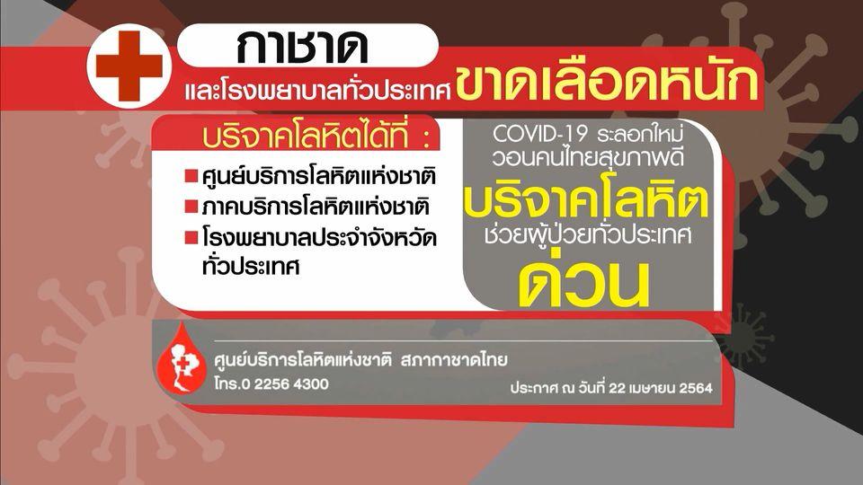 ช่อง 7HD เชิญชวนร่วมบริจาคโลหิต กับสภากาชาดไทย