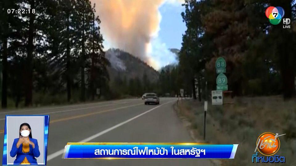 สถานการณ์ไฟไหม้ป่า ในสหรัฐฯ - รัสเซีย