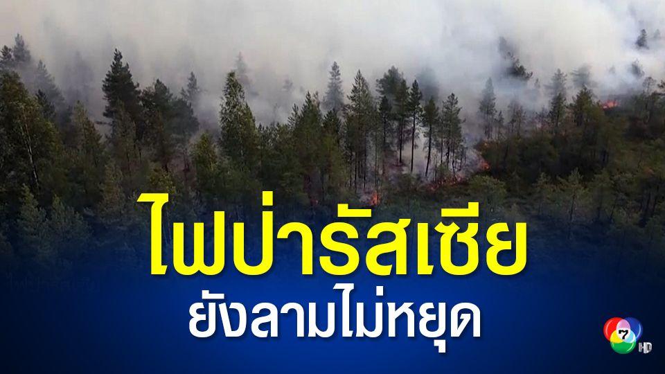 ไฟป่ารัสเซียเผาทำลายพื้นที่ป่าแล้วกว่า 9 ล้านไร่