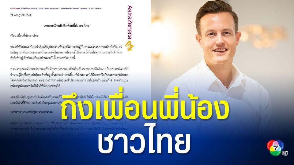 จดหมายเปิดผนึก จากประธานบริษัทแอสตราเซนเนกา  ถึงเพื่อนพี่น้องชาวไทย