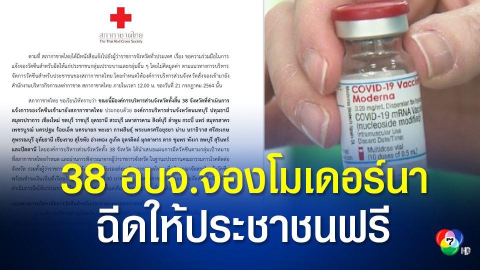 อบจ.38 จังหวัดจองซื้อวัคซีนโมเดอร์นาของสภากาชาดไทย เตรียมฉีดฟรีให้ประชาชนในพื้นที่เดือนตุลาคมนี้