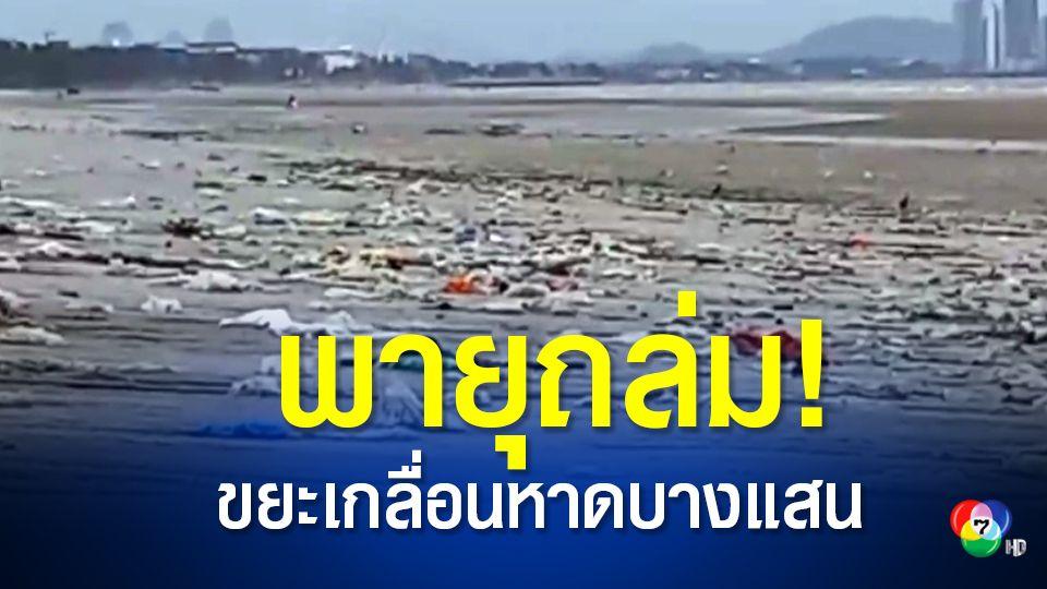 พายุถล่ม! ขยะกองเกยหาดบางแสน ทั้งยังเกิดแพลงก์ตอนบลูม น้ำทะเลเป็นสีเขียวส่งกลิ่นเหม็น