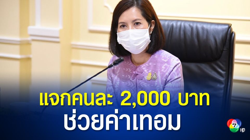 กระทรวงศึกษาธิการ ชงแจกเงินช่วยค่าเทอม 2,000 บาท/คน ใช้งบประมาณ 21,600 ล้านบาท