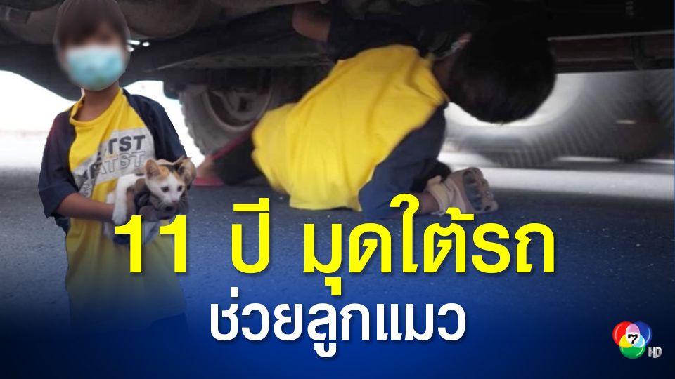 11 ปี มุดใต้รถ ช่วยลูกแมว จนสำเร็จ พ่อเผย ลูกฝันอยากเป็นเจ้าหน้าที่กู้ภัยเหมือนพ่อ