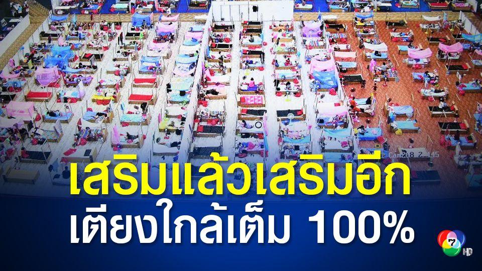 กรุงเทพมหานคร  รายงานการครองเตียงโรงพยาบาลทุกแห่งใกล้เต็ม 100%
