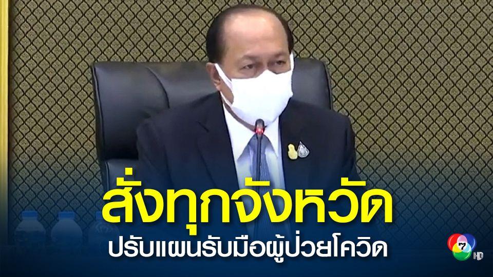 """รมว.มหาดไทย สั่งทุกจังหวัดปรับแผนรับมือผู้ป่วยโควิด เร่งรณรงค์แคมเปญ """"วัคซีนที่ดีที่สุดคือวัคซีนที่ได้ฉีดในยามนี้"""""""
