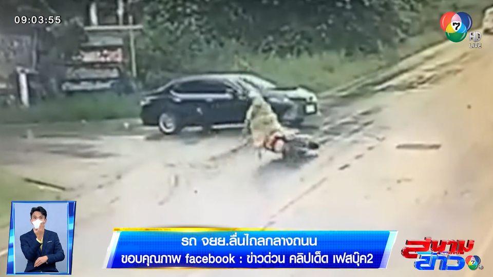 ภาพเป็นข่าว : รถ จยย.ตกใจรถออกจากซอย ลื่นไถลกลางถนน