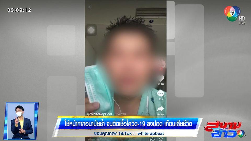 ภาพเป็นข่าว : ใช้หน้ากากอนามัยซ้ำ จนติดเชื้อโควิด-19 ลงปอด เกือบเสียชีวิต