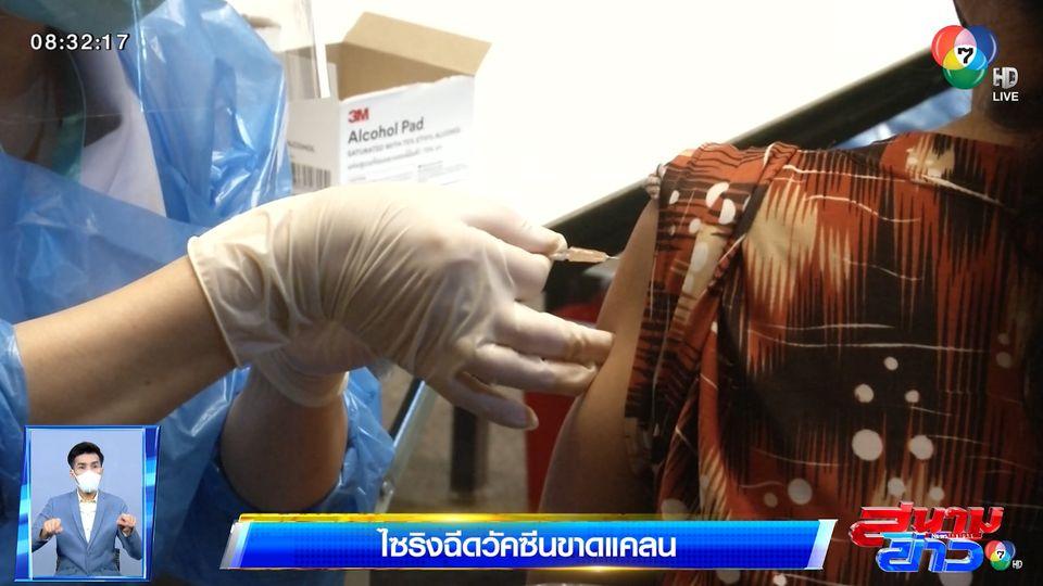 รายงานพิเศษ : ไซริงฉีดวัคซีนขาดแคลน