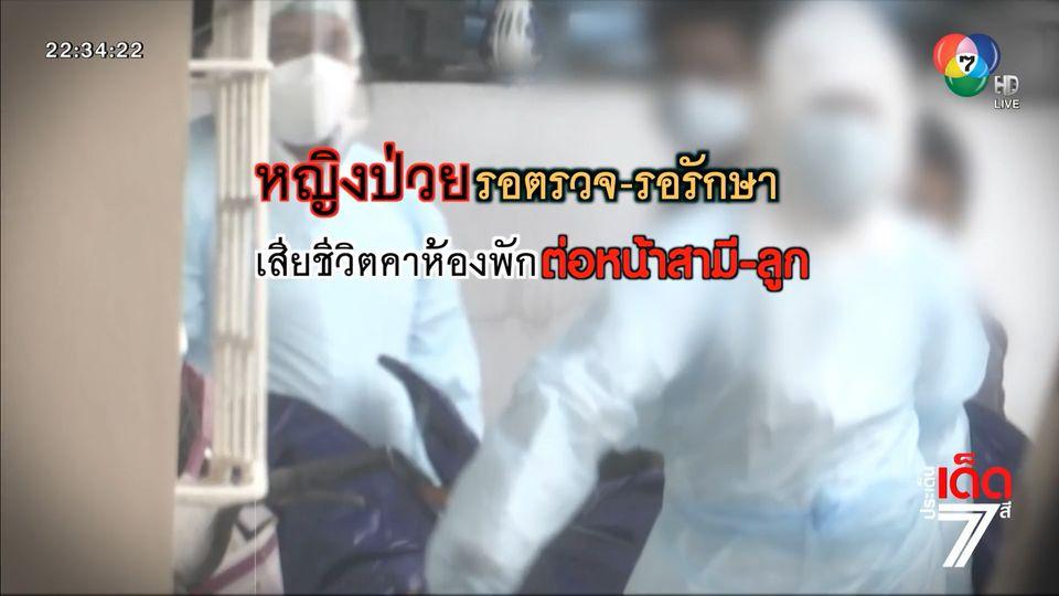 ผู้ป่วยรอตรวจ-รอรักษา เสียชีวิตคาห้องพักต่อหน้าสามี-ลูก