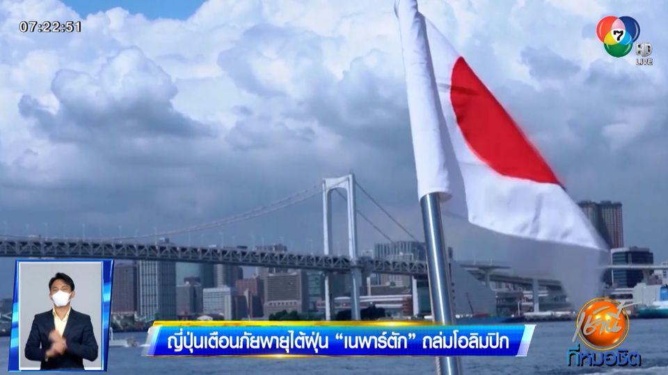 ญี่ปุ่นเตือนภัยไต้ฝุ่น เนพาร์ตัก ถล่มโอลิมปิก