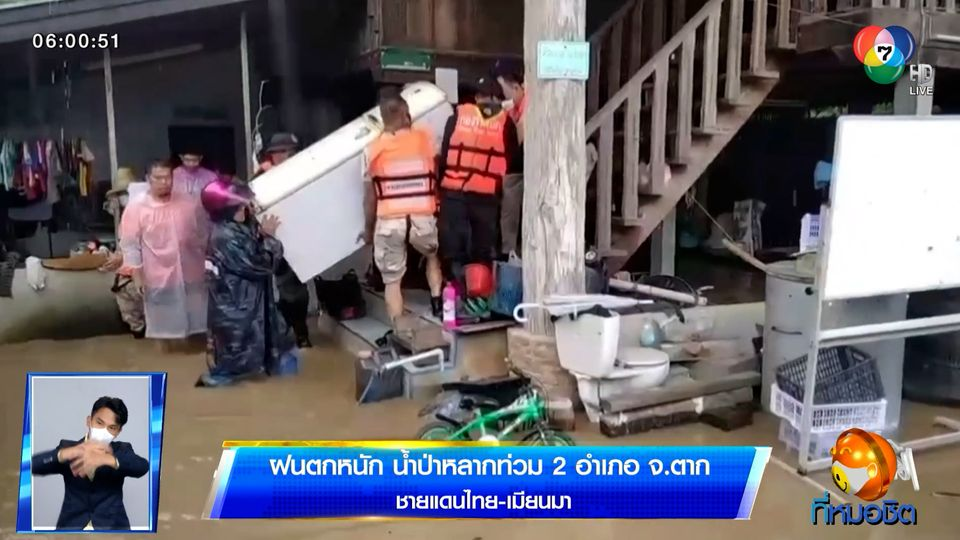 ฝนตกหนัก น้ำป่าหลากท่วม 2 อำเภอ จ.ตาก ชายแดนไทย-เมียนมา