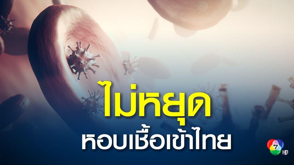 หอบเชื้อลักลอบเข้าไทยเจออีก 21 คน มาจากมาเลเซีย-เมียนมา