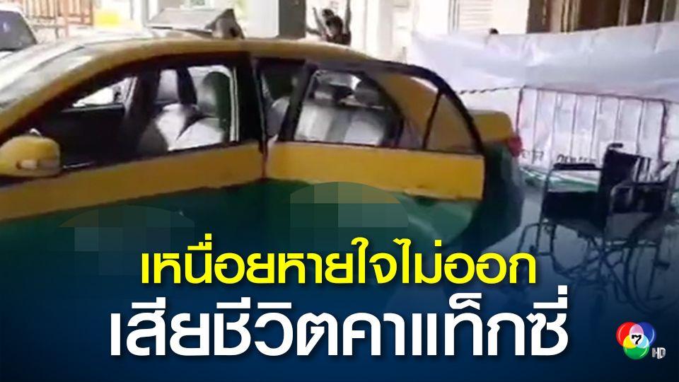 ชายวัย 49 ปี สิ้นใจคาแท็กซี่ หน้าคอนโดหรู หลังแจ้ง รปภ.เรียกแท็กซี่ด่วน เพราะรู้สึกเหนื่อยหายใจไม่ออก