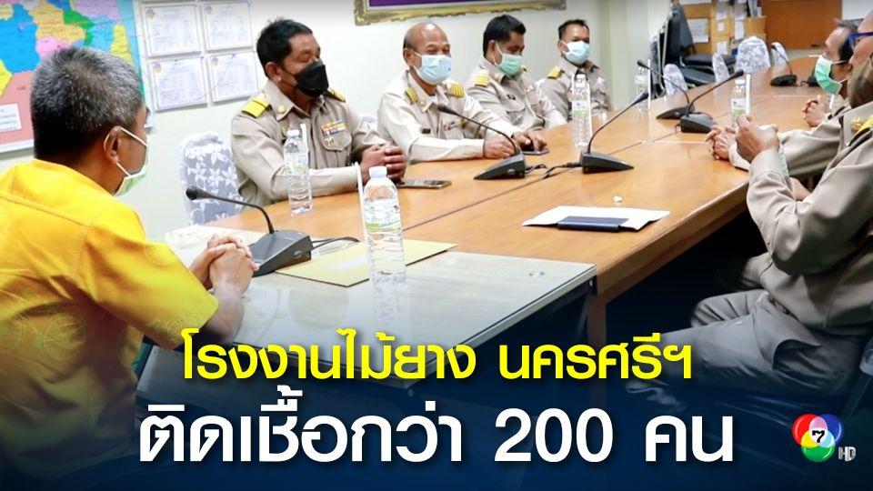 ร้อง ผวจ.นครศรีฯ สั่งปิดโรงงานไม้ยางพารา หลังพบผู้ติดเชื้อกว่า 200 คน