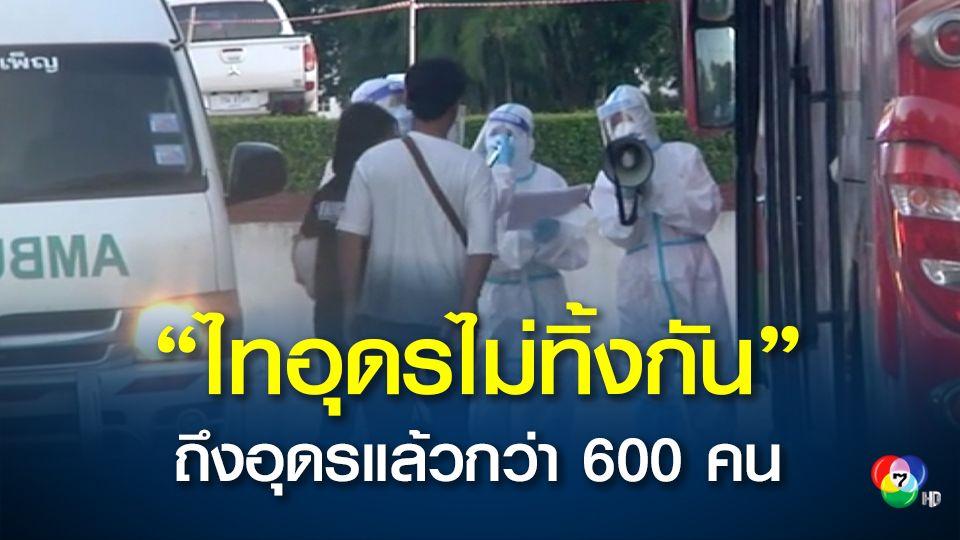 ไทอุดรไม่ทิ้งกันเอาประชาชนกลับบ้าน เที่ยวที่ 6 จำนวน 124 คน  ติดเชื้อ 96 คน