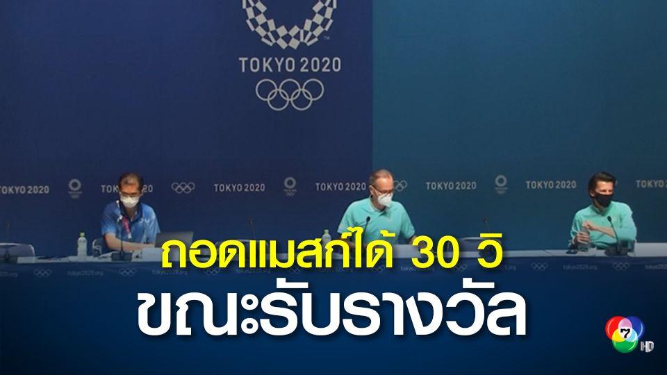 โอลิมปิกสากล ผ่อนคลายมาตรการให้นักกีฬาถอดหน้ากากได้ 30 วินาทีบนแท่นรับเหรียญ
