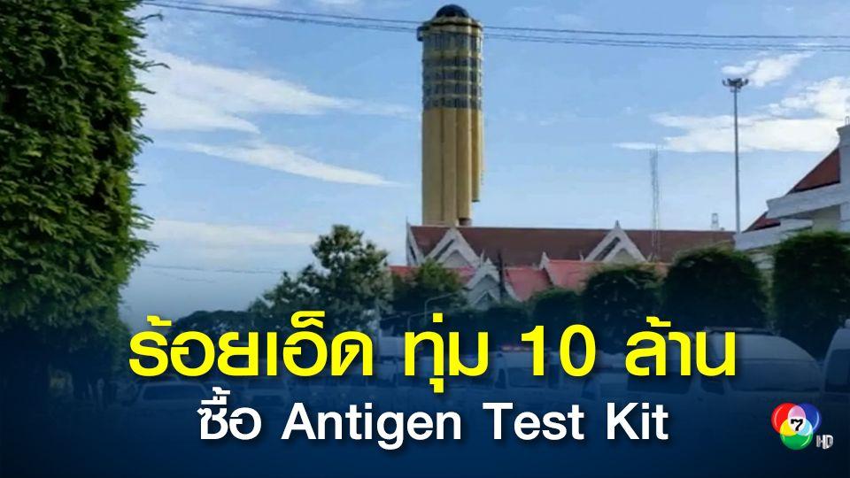 คนป่วยเดินทางกลับบ้านไม่หยุดที่ประชุมมีมติขอ อบจ. จัดงบ 10 ล้านซื้อ Antigen Test Kit ช่วย